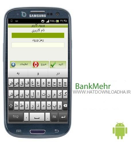 BankMehr v2.7.8 نرم افزار بانک قرض الحسنه مهر ایران BankMehr v2.7.8 – اندروید