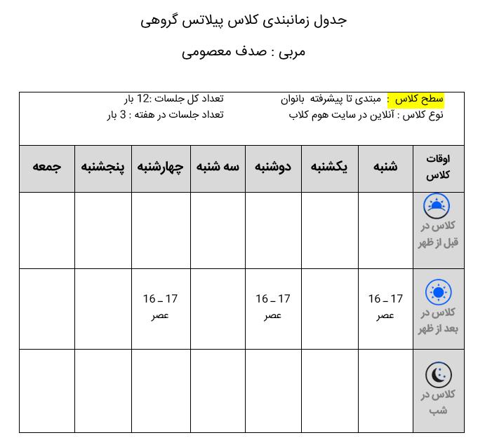 جدول کلاس پیلاتس گروهی