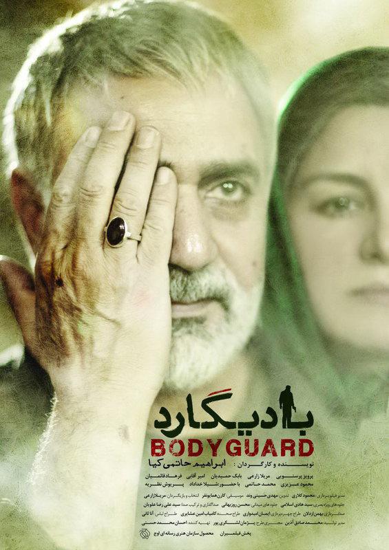 دانلود فیلم ایرانی بادیگارد با کیفیت ۷۲۰p DVDRip