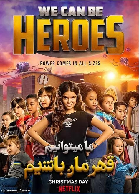https://www.uplooder.net/img/image/72/f613c0d25d1cb335d949da6e2beffe13/We-Can-Be-Heroes-2020.jpg