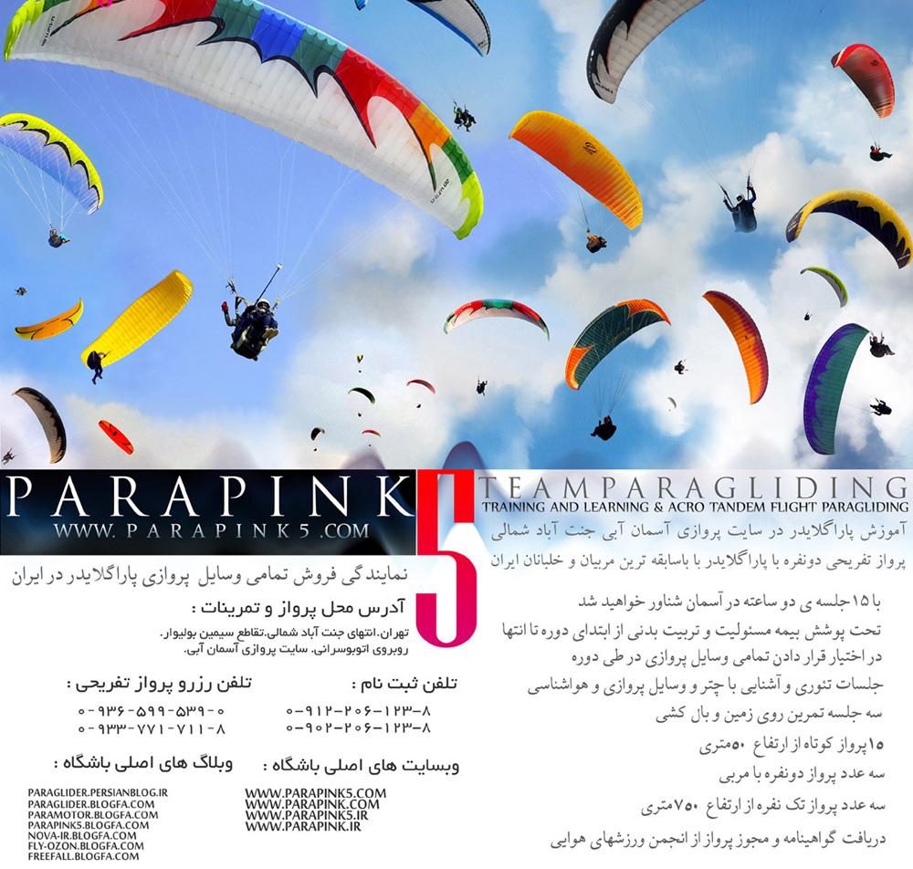 آموزش پاراگلایدر,پاراگلایدر,پرواز تفریحی,پرواز تفریحی با پاراگلایدر,آموزش سقوط آزاد,پاراگلایدر تهران