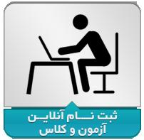 ثبت نام آنلاین کلاسها و آزمون های آزمایشی