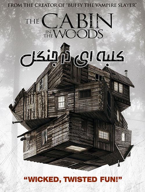 https://www.uplooder.net/img/image/74/49d956f2ccb22d63e59ffa6d9d26f201/The-Cabin-in-the-Woods-2011.jpg