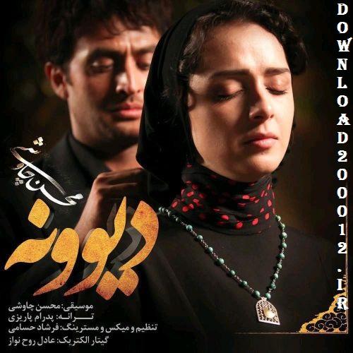 دانلود آهنگ جدید محسن چاووشی به نام دیوونه با کیفیت عالی
