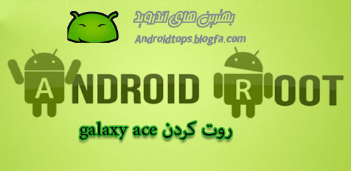 http://www.uplooder.net/img/image/74/b9ec4ba7d9c34babdd4f830e81fea2ab/root_ace.jpg