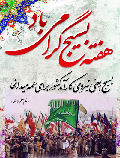 هفته بسیج بر دلاور مردان بسیجی مبارک باد