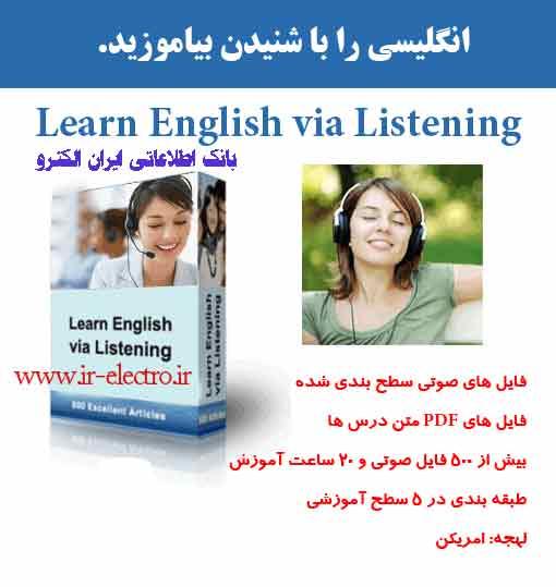 دانلود آموزش زبان با شنیدن Learn English via Listening