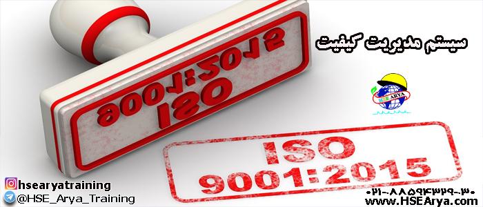 تشریح الزامات و مستندسازی سیستم مدیریت کیفیت (ISO 9001 : 2015)