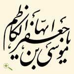 احادیث حضرت امام كاظم (ع) در حوزه تربیت اسلامی