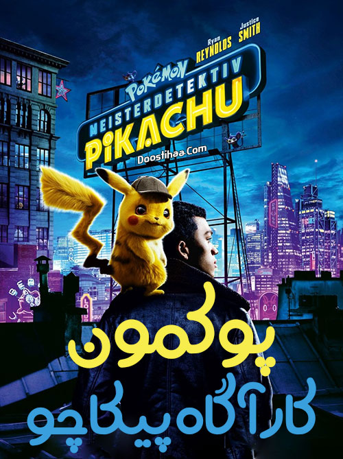 https://www.uplooder.net/img/image/77/46d9fe4ee8d26b3df754b7050ef3e0aa/Pokemon-Detective-Pikachu-2019.jpg