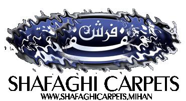 شرکت فرش و تابلو فرش شفقی تبریز
