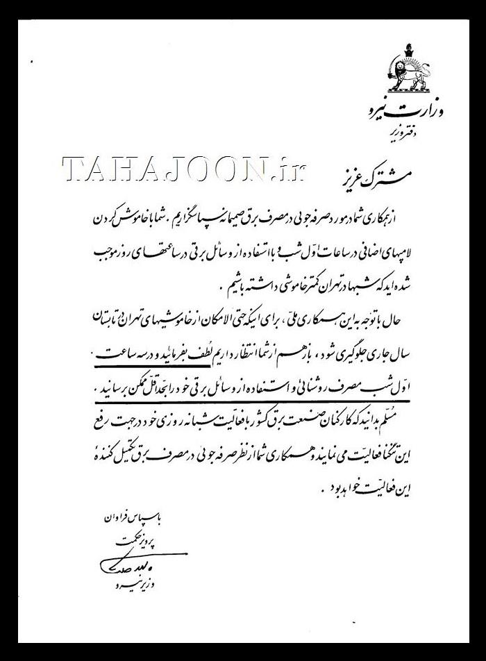 اطلاعیه وزارت نیرو دوره پهلوی (بسیار کمیاب)