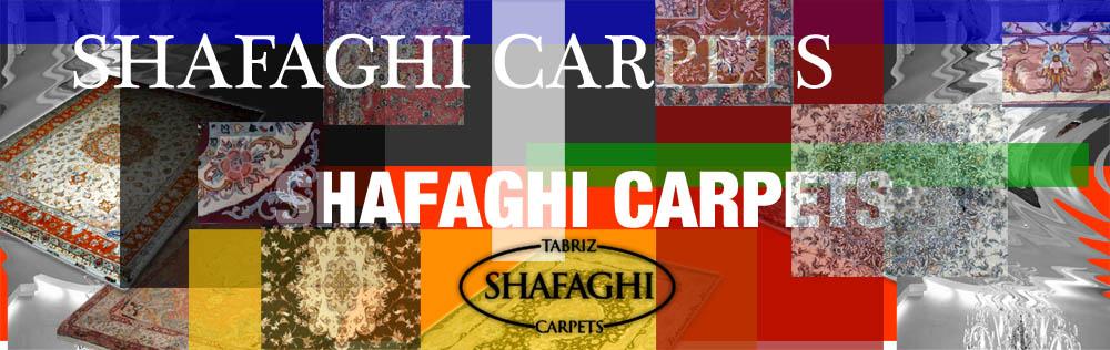 فرش شفقی تبریز shafaghi carpets