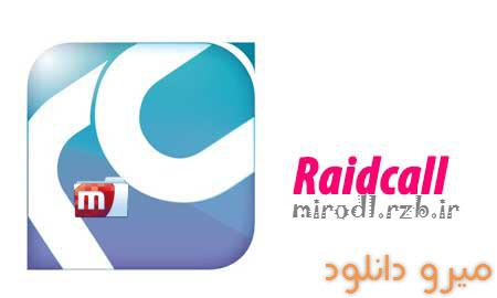 گفتگو صوتی با نرم افزار Raidcall 7.3.4