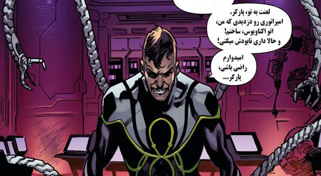 ترجمه فارسی شماره 26 از سری جدید کمیک مرد عنکبوتی شگفت انگیز