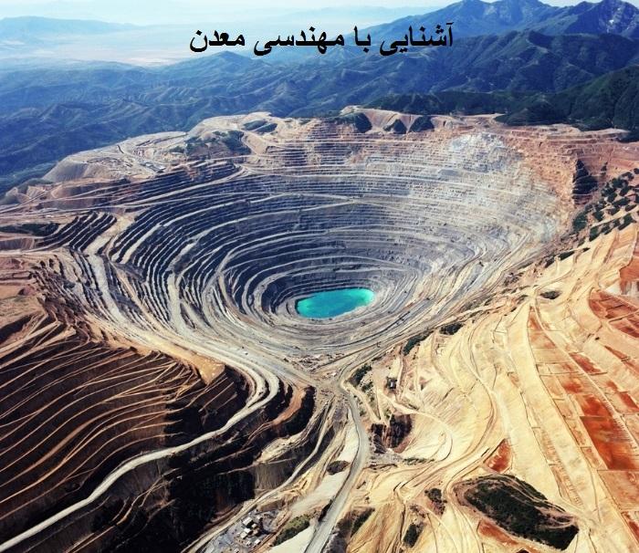 خانه مهندسی معدن