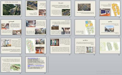 تحلیل طراحی بیمارستان روانپزشکی وایله دانمارک