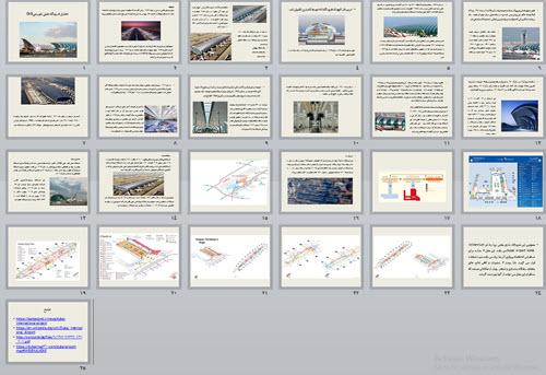 پاورپوینت تحلیل فرودگاه اصلی شهردبی DXB