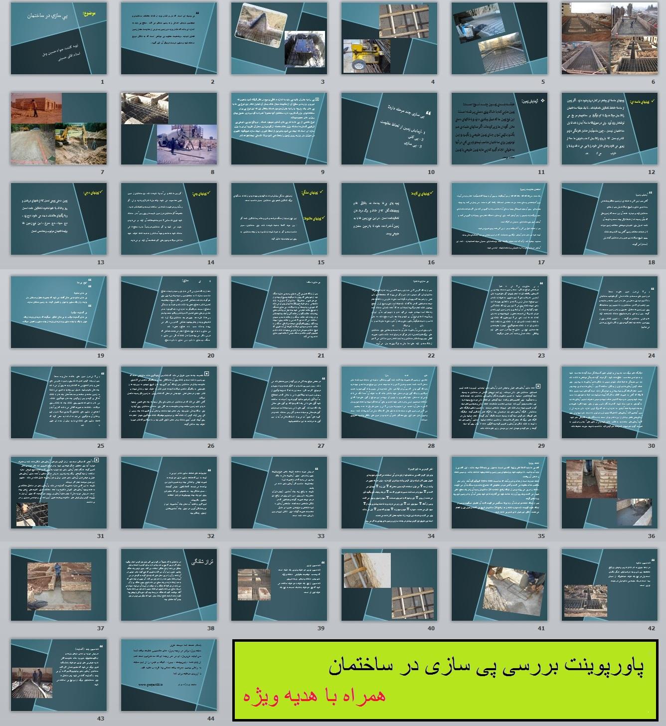 پیش نمایش پي سازي در ساختمان