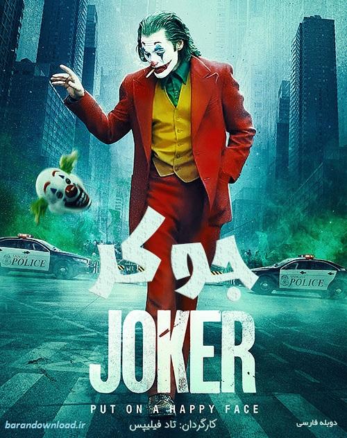 دانلود فیلم جوکر با دوبله فارسی Joker 2019