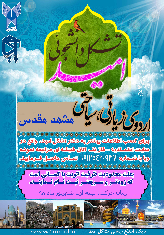 ثبت نام اردوی مشهد مقدس (ویژه دانشجویان و خانواده )