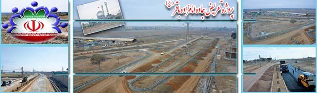 پروژه جاده امام زاده باقر(ع)صالحیه