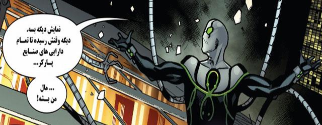 ترجمه شماره 31 از سری جدید کمیک های مرد عنکبوتی شگفت انگیز + لینک دانلود مستقیم!