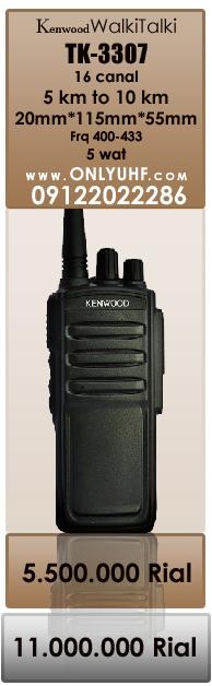 بیسیم کنوود tk3307