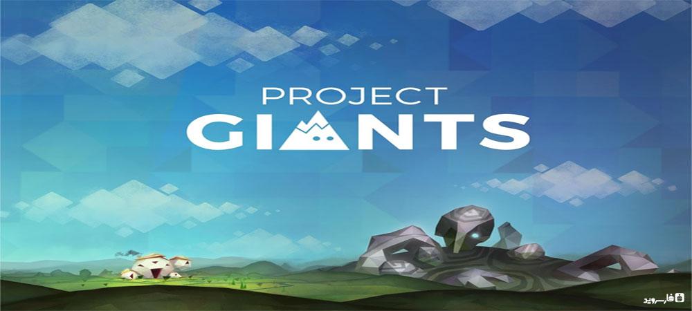 """دانلود Project Giants 1.0 – بازی اکشن """"پروژه غول ها"""" اندروید + دیتا"""