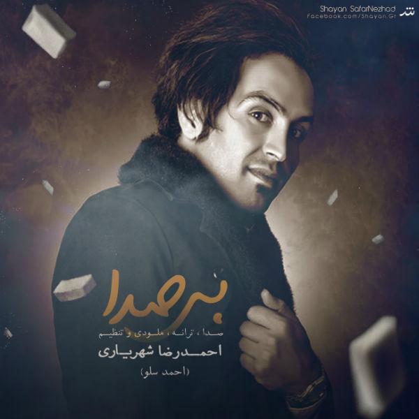 دانلود آهنگ جدید  احمدرضا شهریاری به نام بی صدا