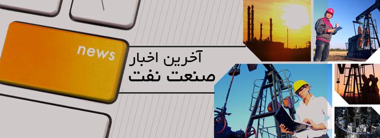 آخرین اخبار صنعت نفت