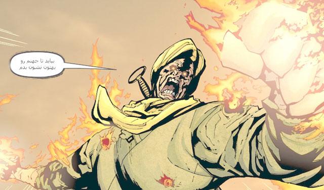 """کمیک """"مشت آهنین فنا ناپذیر"""" (The Immortal Iron Fist) ترجمه شد + لینک دانلود مستقیم"""