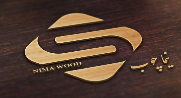 نیما چوب