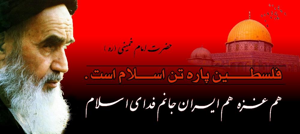 هم غزه هم ایران جانم فدای اسلام