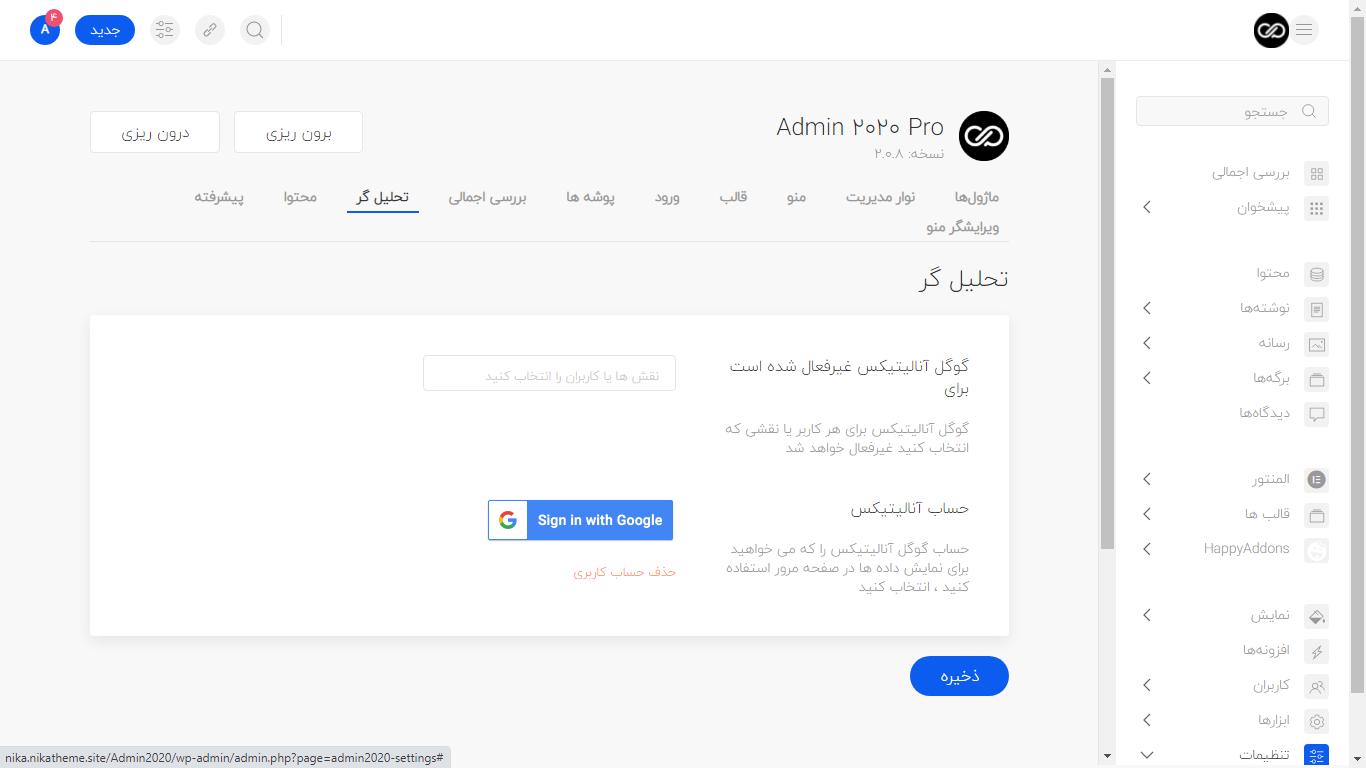 افزونه شخصی سازی پیشخوان وردپرس Admin2020 Pro