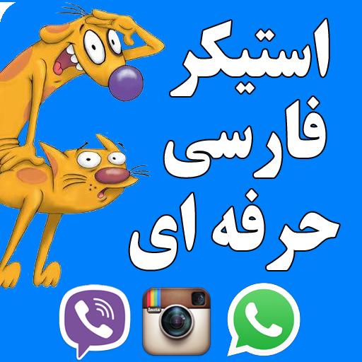 استیکر تلگرام | استیکر فارسی سری اول تلگرام