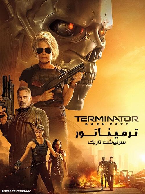 دانلود فیلم ترمیناتور: سرنوشت تاریک Terminator: Dark Fate 2019