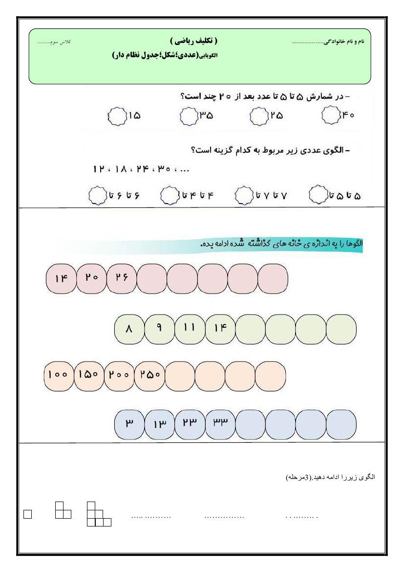 نمونه سوالات علوم ششم با جواب جواب همه تمرینات کتاب ریاضی سوم دبستان - گالری عکس تصویر