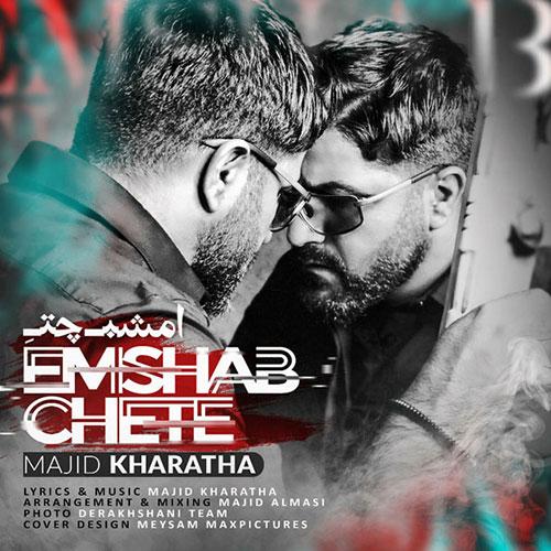https://www.uplooder.net/img/image/9/2128507d6e6cd72dfc41c3b796ca866d/Majid-Kharatha-Emshab-Chete.jpg