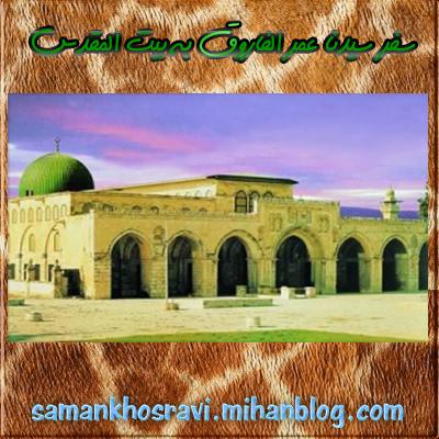 سفر سیدنا عمر بن خطاب به بیت المقدس