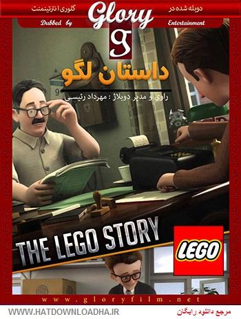 The Lego Story cover small دانلود دوبله فارسی انیمیشن کوتاه داستان لگو The LEGO Story 2013