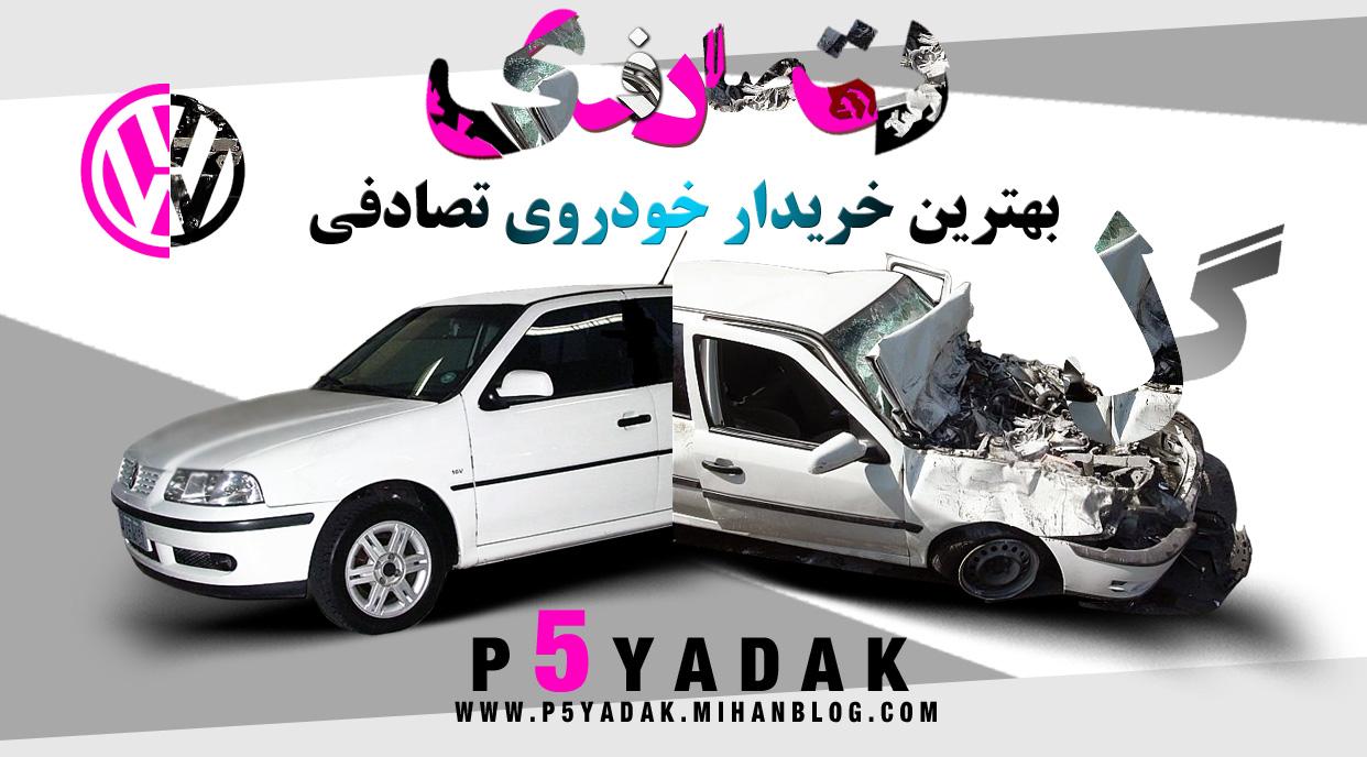 خریدار خودروی تصادفی