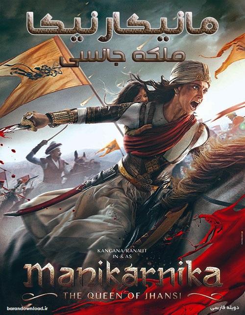 https://www.uplooder.net/img/image/90/4f4f183f55c439617ebe7d272e59229b/Manikarnika-The-Queen-of-Jhansi-2019.jpg