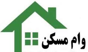 افزایش تسهیلات مسکن روستایی به 150 میلیون ریال