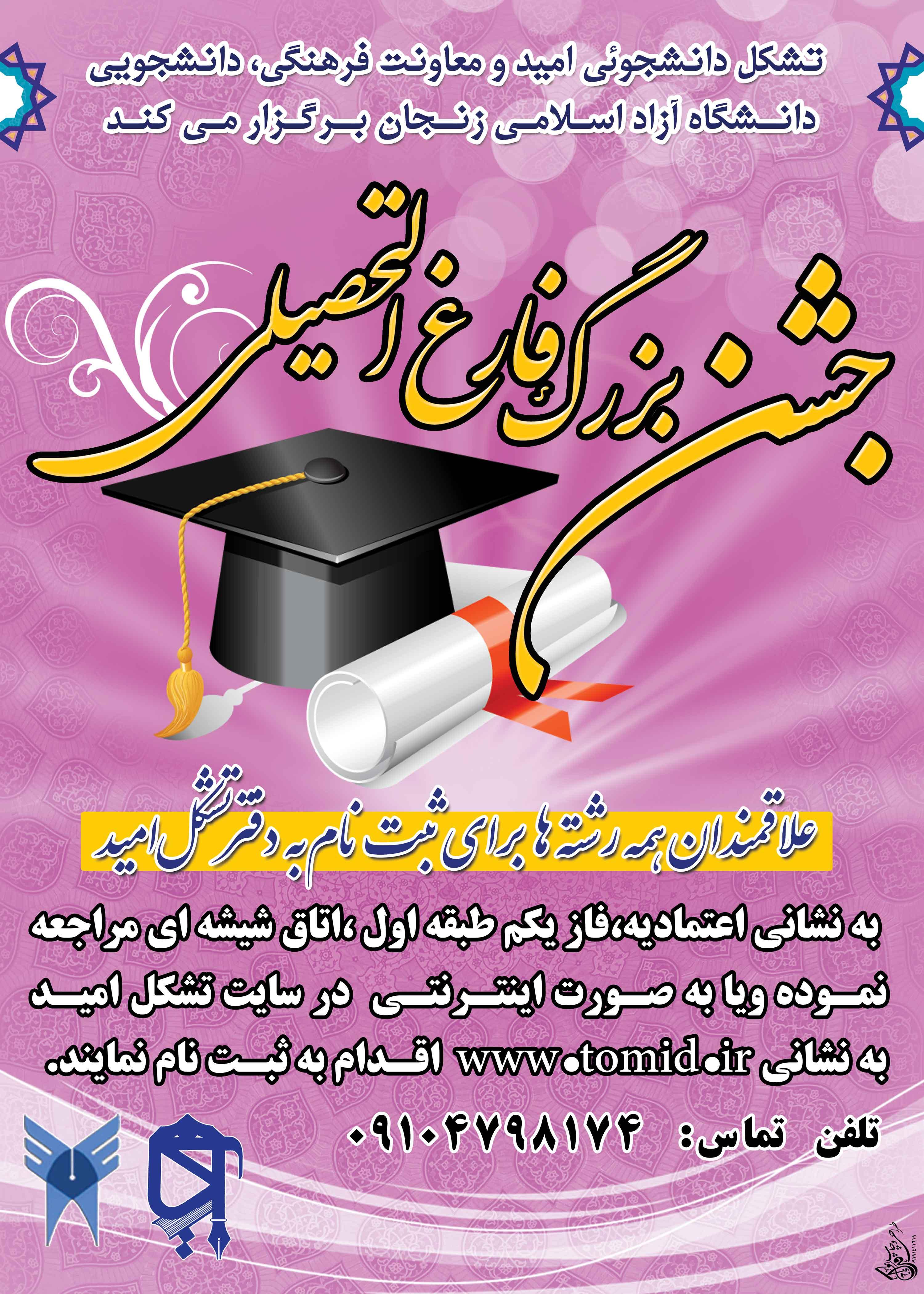 جشن فارغ التحصلی به همت تشکل دانشجویی امید برگزار می شود.
