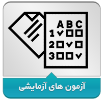 اطلاعات کامل آزمون های آزمایشی