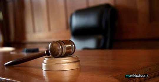 دادگاه شهر زهکلوت