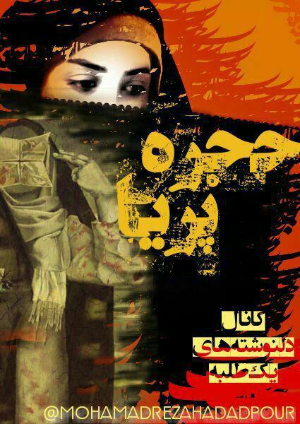 مستند داستانی حجره پریا - قسمت 50 (آخرین قسمت)