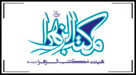 هیئت فرهنگی مذهبی مکتب الزهرا سلام الله علیها خرم آباد