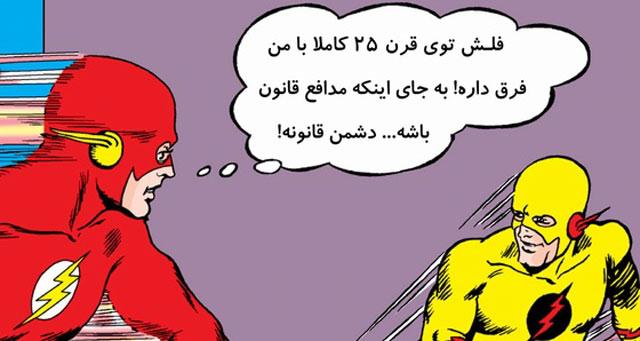 ترجمه و ادیت کمیک